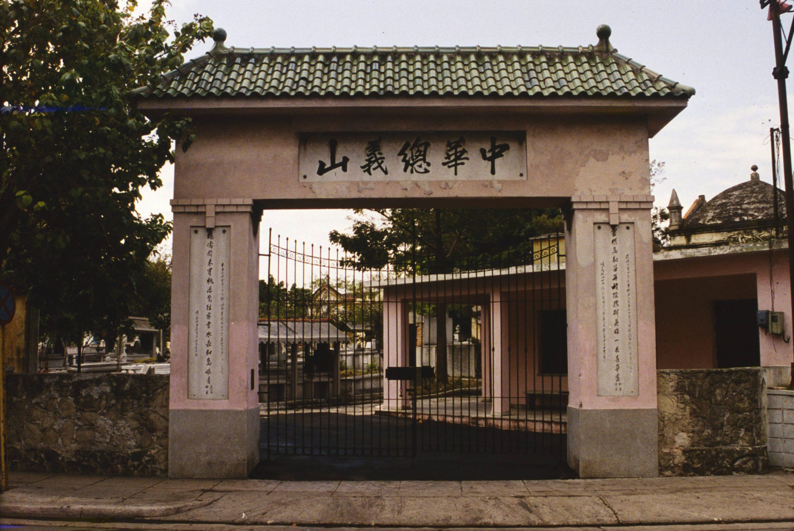 Cementerio Chino Entrada frontal